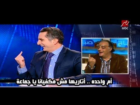 باسم يوسف - مصر ثدي واحد أم واحده .. أتاريها مش مكفيانا يا جماعة