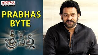 Prabhas About Srivalli Movie || Rajath, Neha Hinge || VijayendraPrasad - ADITYAMUSIC