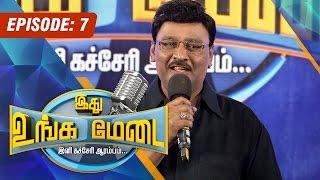 Ithu Unga Medai 19-07-2015 – Vendhar TV Show Episode 07