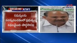 YSRCP Leader Parthasarathy Slams Chandrababu Naidu over Agri Gold Issue | CVR News - CVRNEWSOFFICIAL