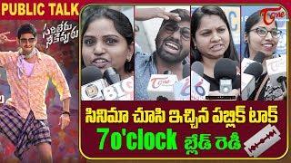Sarileru Neekevvaru Public Talk | Mahesh Babu | Rashmika Mandanna | Vijayashanti | TeluguOne - TELUGUONE