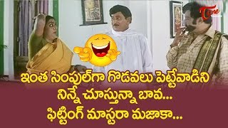 Super Star Krishna And Hari Krishna Best Comedy Scenes | NavvulaTV - NAVVULATV