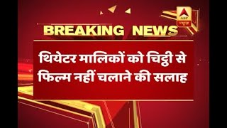 Haryana CM Manohar Lal Khattar writes letter to theater owners asking them to refrain from - ABPNEWSTV