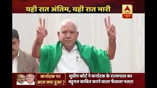Karnataka Political Turmoil: D Day for BJP, Congress and JDS - ABPNEWSTV