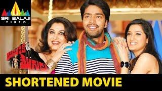 Yamudiki Mogudu | Short Length Movie | Naresh | Richa Panai | Sri Balaji Video - SRIBALAJIMOVIES