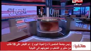 بالفيديو..رئيس جامعة المنصورة : عمداء الكليات وقعوا بالموافقة على دخول الأمن للحرم