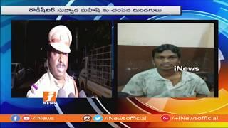 Rowdy Sheeter Suvvada Mahesh Assassinated at Maddilapalem | Visakhapatnam | iNews - INEWS