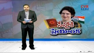సీన్లోకి ప్రియాంక : Priyanka Gandhi to come out with a Book on her Political Vision | CVR News - CVRNEWSOFFICIAL