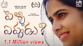 Pelli eppudu ? II new Telugu short film II Sneha Talika Presents II Directed by Katepalli Adarsh - YOUTUBE