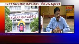 Himayat Nagar TTD Temple Brahmotsavam Starts June 18 | Hyderabad | CVR News - CVRNEWSOFFICIAL