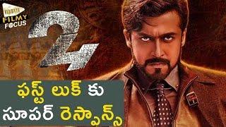 Surya 24 Movie First Look – Huge Reponse for Surya