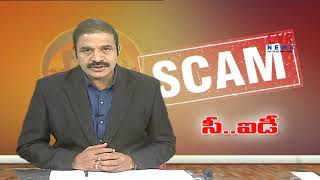 Telangana Eamcet Paper Leak Scam : Accused Members Taken in to CID Custody | CVR News - CVRNEWSOFFICIAL