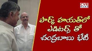 CM Chandrababu Naidu Meet With Media Editors | Hyderabad | CVR News - CVRNEWSOFFICIAL