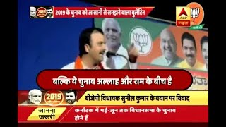 """Karnataka's assembly election is in between """"Ram and Allah"""", says BJP MLA - ABPNEWSTV"""