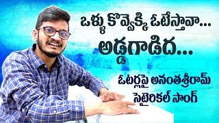 Anantha Sriram satirical song on voters & note for vote || 2019 Elections || IndiaGlitz Telugu - IGTELUGU
