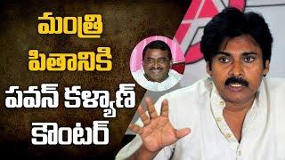 Pawan Kalyan counter to Andhra Pradesh minister Pithani Satyanarayana || #PawanKalyan - IGTELUGU
