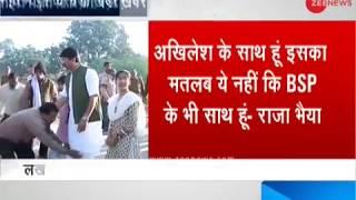 Rajya Sabha Elections 2018: 'I am with Akhilesh, not BSP' says Bahubali Raja Bhaiya - ZEENEWS
