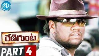 Renigunta Movie Part 4 || Johnny || Sanusha || Nishanth || Panneerselvam || Ganesh Raghavendra - IDREAMMOVIES
