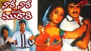 Nari Nari Naduma Murari (1990) | Full Length Telugu Movie | Bala Krishna | Sobhana | Nirosha - TELUGUONE