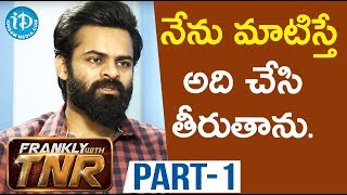 Actor Sai Dharam Tej Exclusive Interview Part #1 || Chitralahari Movie || Frankly With TNR - IDREAMMOVIES