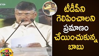 Chandrababu Naidu Sworn With People That TDP Should Win in AP Elections | Janmaboomi | Mango News - MANGONEWS