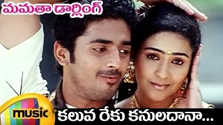 Kaluvareku Kanuladana Full Video Song | Mamatha Darling Telugu Movie Songs | Roopa Shri | Krish Deep - MANGOMUSIC