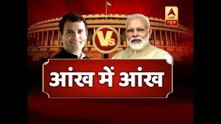 """Hum kaun hote hain jo aapki aankh main aankh daal ske"", PM Modi replying to Rahul Gandhi - ABPNEWSTV"