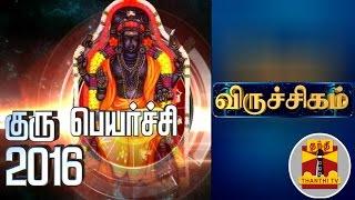 Guru Peyarchi Palangal – Viruchigam (Scorpio) 2016 to 2017 by Astrologer Sivalpuri Singaram (02/08/2016) Thanthi TV
