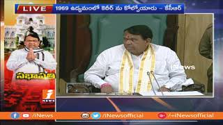 Koppula Eshwar Speech About Speaker Pocharam Srinivas Reddy | TS Assembly Sessions 2019 | iNews - INEWS