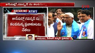 Telangana elections 2018 : Mahakutami leaders to meet Governor | CVR News - CVRNEWSOFFICIAL