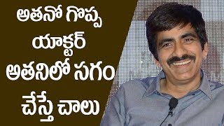 He is a great actor, I am not comparable to him: Ravi Teja || #RaviTeja - IGTELUGU