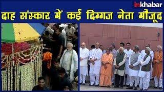 प्रधानमंत्री मोदी समेत अटल जी के दाह संस्कार में कई दिग्गज नेता मौजूद - ITVNEWSINDIA