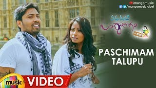 Padamati Sandhyaragam London Lo Movie Songs | Paschimam Talupu Full Video Song | Mango Music - MANGOMUSIC
