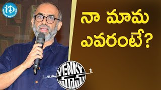 Producer Suresh Babu shared his memories with his uncle || Venky Mama Movie Release Press Meet - IDREAMMOVIES
