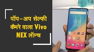 Vivo NEX launched in India, goes on sale July 21 | भारत में लॉन्च हुआ Vivo NEX - ZEENEWS