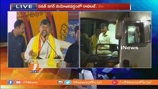 L Ramana Speech at Mahakutami Public Meeting | Rahul Gandhi & Chandrababu | Sanath Nagar | iNews - INEWS