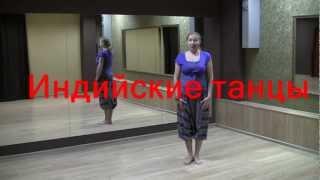 Индийский танец (бесплатный урок)