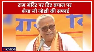 Ayodhya Verdict: राम मंदिर पर संघ के सरकार्यवाह भैयाजी जोशी का बड़ा बयान - ITVNEWSINDIA