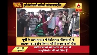 Ghanti Bajao: Youth protest against unemployment in UP's Allahabad, targets Yogi govt - ABPNEWSTV