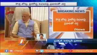 CM KCR Meeting Ends With PM Narendra Modi | iNews - INEWS