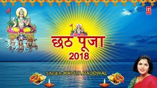 छठ पूजा गीत २०१८ Chhath Pooja 2018 Special Songs I KAVITA PAUDWAL I Full Audio Songs - TSERIESBHAKTI