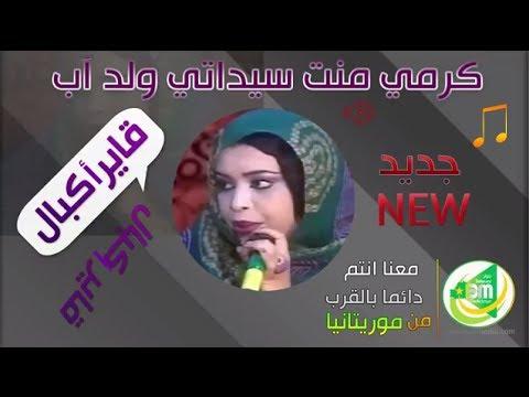 كرمي منت سيداتي ولد آب   قاير اكبال