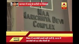 Bihar: Income Tax raids Lalu Yadav's close aid Subhash Yadav's complex in Danapur - ABPNEWSTV