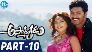 Asadhyudu Full Movie Part 10    Kalyan Ram, Diya    Ani Kanneganti    Anil Krishna     Chakri - IDREAMMOVIES