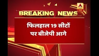 Gujarat Civic Election Result 2018: BJP leads on 19 seats in early trends - ABPNEWSTV