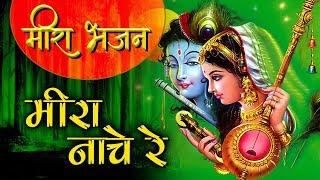 Beautiful Meera Bhajan - Mira Nache Re - मीरा नाचे रे - मीरा बाई के भजन - BHAKTISONGS