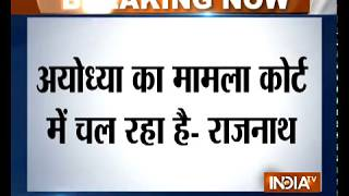 """""""Matter is in the Supreme Court. People should wait for the court's verdict,"""" says Rajnath Singh - INDIATV"""