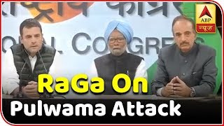 Our Country Stands United With The Security Forces: Rahul Gandhi | ABP News - ABPNEWSTV