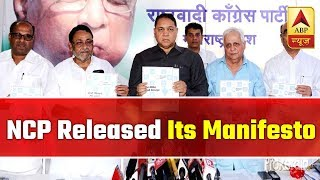 NCP released its manifesto 'Aao Milkar Desh Banaye' - ABPNEWSTV