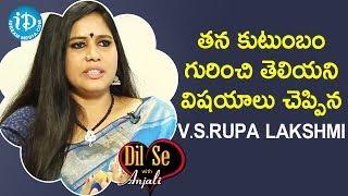 తన కుటుంబం గురించి తెలియని విషయాలు చెప్పిన V.S.Rupa Lakshmi || Dil Se With Anjali - IDREAMMOVIES